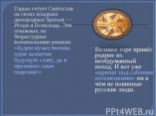 Горько сетует Святослав на своих младших двоюродных братьев — Игоря и Всеволода.
