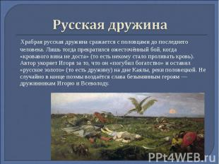 Храбрая русская дружина сражается с половцами до последнего человека. Лишь тогда