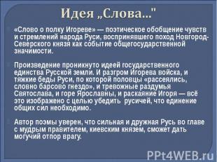 «Слово о полку Игореве» — поэтическое обобщение чувств и стремлений народа Руси,
