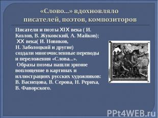 Писатели и поэты XIX века ( И. Козлов, В. Жуковский, А. Майков); Писатели и поэт