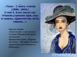 Циклы стихов: «Ante Lucem» («До света») «Стихи о Прекрасной Даме» «Распутья» Пре