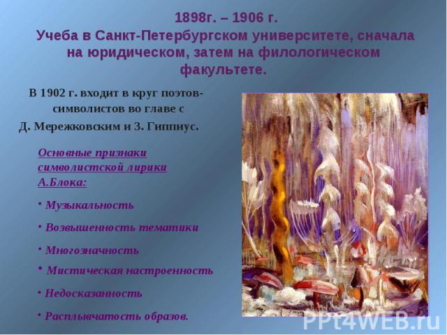 В 1902 г. входит в круг поэтов-символистов во главе с В 1902 г. входит в круг поэтов-символистов во главе с Д. Мережковским и З. Гиппиус.