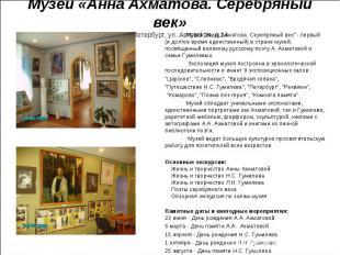 """Музей """"Анна Ахматова. Серебряный век"""" - первый (и долгое время единств"""