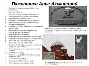Памятник во дворе гимназии № 209 г. Санкт-Петербурга. Памятник в Одессе. Памятни