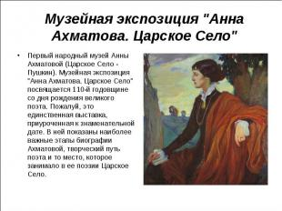 Первый народный музей Анны Ахматовой (Царское Село - Пушкин). Музейная экспозици