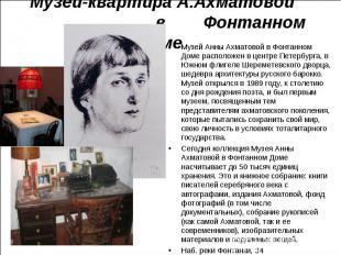 Музей Анны Ахматовой в Фонтанном Доме расположен в центре Петербурга, в Южном фл