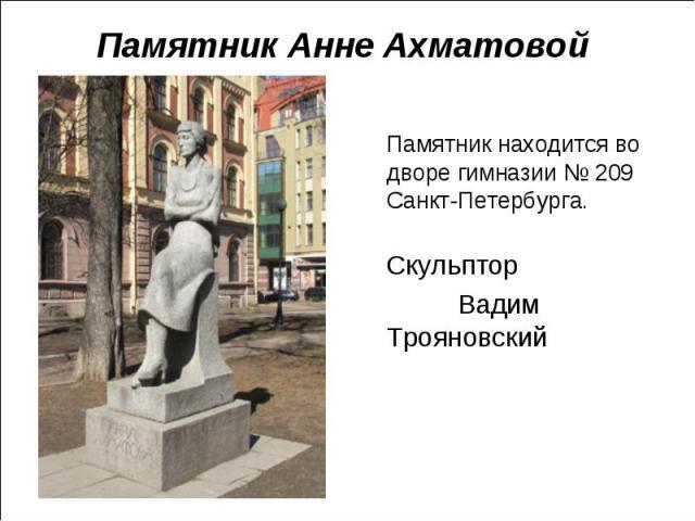 Памятник находится во дворе гимназии № 209 Санкт-Петербурга. Памятник находится во дворе гимназии № 209 Санкт-Петербурга. Скульптор Вадим Трояновский