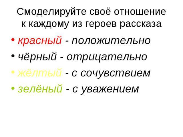 красный - положительно красный - положительно чёрный - отрицательно жёлтый - с сочувствием зелёный - с уважением