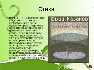 Стихи. В конце 1940-х годов Казаков начал писать стихи, в т.ч. стихотворения в п