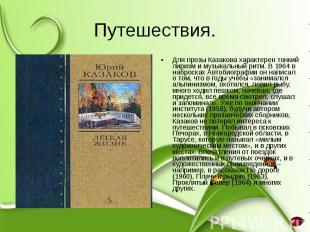 Путешествия. Для прозы Казакова характерен тонкий лиризм и музыкальный ритм. В 1