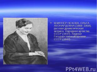 КНИППЕР-ЧЕХОВА, ОЛЬГА ЛЕОНАРДОВНА (1868–1959), русская драматическая актриса. На