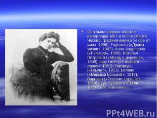 Она была широко занята в репертуаре МХТ и после смерти Чехова: графиня-внучка («