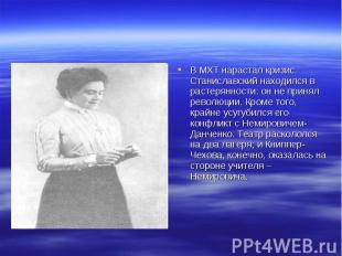 В МХТ нарастал кризис. Станиславский находился в растерянности: он не принял рев
