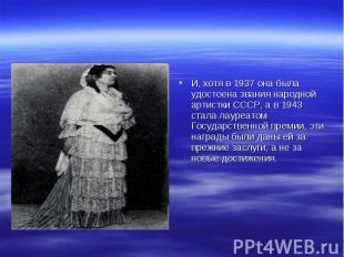 И, хотя в 1937 она была удостоена звания народной артистки СССР, а в 1943 стала