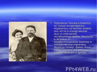 Переписка Чехова и Книппер не только неоднократно издавалась на многих языках; о