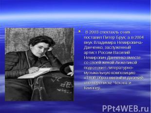 В 2003 спектакль о них поставил Питер Брук; а в 2004 внук Владимира Немировича-Д