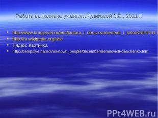 Работа выполнена уч.анг.яз.Куликовой З.Е., 2011 г. http://www.krugosvet.ru/enc/k