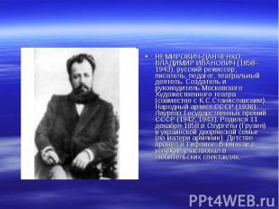 НЕМИРОВИЧ-ДАНЧЕНКО, ВЛАДИМИР ИВАНОВИЧ (1858–1943), русский режиссер, писатель, п