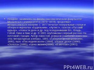 Позднее, занимаясь на физико-математическом факультете Московского университета