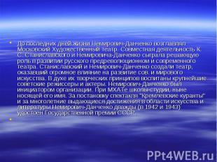 До последних дней жизни Немирович-Данченко возглавлял Московский Художественный