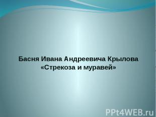 Басня Ивана Андреевича Крылова «Стрекоза и муравей»