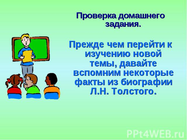 Проверка домашнего задания. Проверка домашнего задания. Прежде чем перейти к изучению новой темы, давайте вспомним некоторые факты из биографии Л.Н. Толстого.
