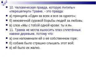 10. Человеческая правда, которую Антипыч «перешепнул» Травке, - это правда: 10.