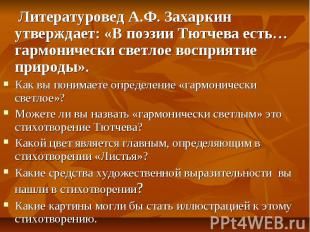 Литературовед А.Ф. Захаркин утверждает: «В поэзии Тютчева есть…гармонически свет