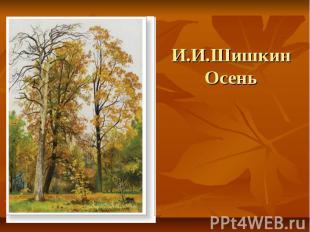 И.И.Шишкин Осень