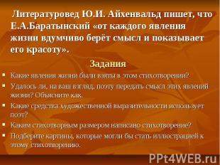 Литературовед Ю.И. Айхенвальд пишет, что Е.А.Баратынский «от каждого явления жиз
