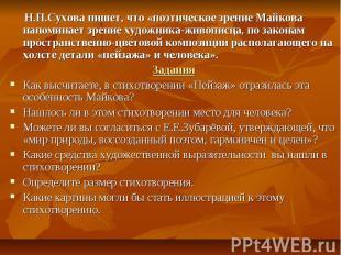 Н.П.Сухова пишет, что «поэтическое зрение Майкова напоминает зрение художника-жи