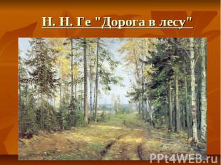 "Н. Н. Ге ""Дорога в лесу"""