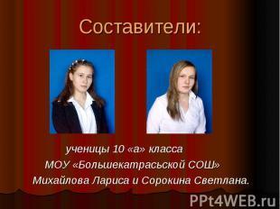 Составители: ученицы 10 «а» класса МОУ «Большекатрасьской СОШ» Михайлова Лариса