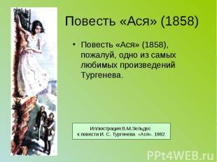 Повесть «Ася» (1858) Повесть «Ася» (1858), пожалуй, одно из самых любимых произв
