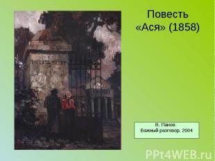 Повесть «Ася» (1858)