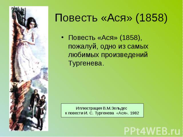 Повесть «Ася» (1858) Повесть «Ася» (1858), пожалуй, одно из самых любимых произведений Тургенева.