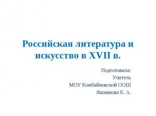 Российская литература и искусство в XVII в. Подготовила: Учитель МОУ Комбайновск