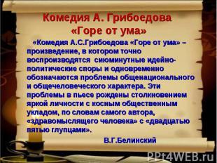 «Комедия А.С.Грибоедова «Горе от ума» – произведение, в котором точно воспроизво