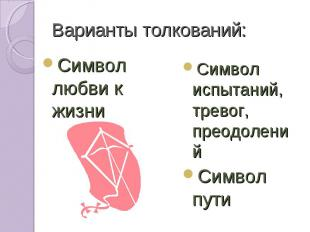 Символ любви к жизни Символ любви к жизни