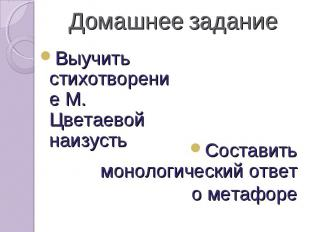 Выучить стихотворение М. Цветаевой наизусть Выучить стихотворение М. Цветаевой н