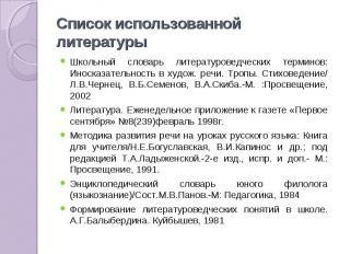 Школьный словарь литературоведческих терминов: Иносказательность в худож. речи.