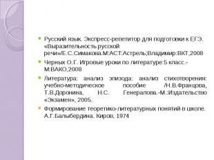 Русский язык. Экспресс-репетитор для подготовки к ЕГЭ. «Выразительность русской