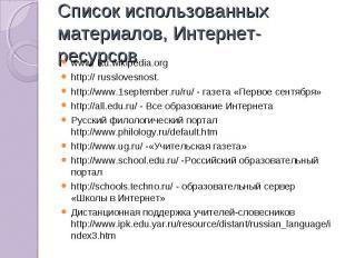 www. Ru.wikipedia.org www. Ru.wikipedia.org http:// russlovesnost. http://www.1s
