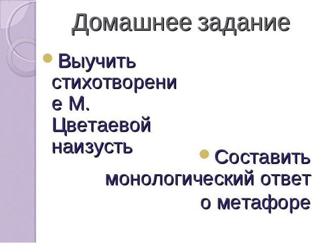 Выучить стихотворение М. Цветаевой наизусть Выучить стихотворение М. Цветаевой наизусть