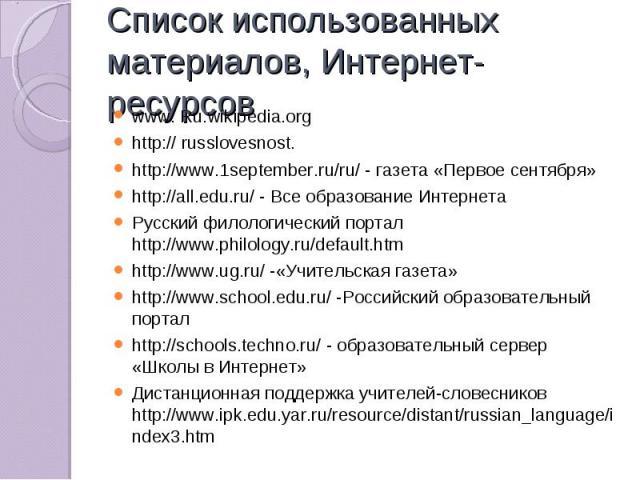 www. Ru.wikipedia.org www. Ru.wikipedia.org http:// russlovesnost. http://www.1september.ru/ru/ - газета «Первое сентября» http://all.edu.ru/ - Все образование Интернета Русский филологический портал http://www.philology.ru/default.htm http://www.ug…