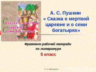 А. С. Пушкин « Сказка о мертвой царевне и о семи богатырях» Фрагмент рабочей тет