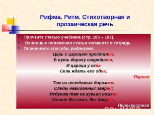 Рифма. Ритм. Стихотворная и прозаическая речь Прочтите статью учебника (стр. 106