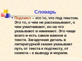 Словарь Подтекст – это то, что под текстом. Это то, о чем не рассказывают, о чем
