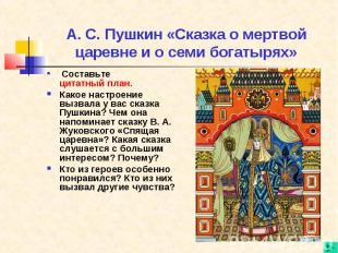 А. С. Пушкин «Сказка о мертвой царевне и о семи богатырях» Составьте цитатный пл
