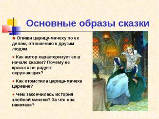 Основные образы сказки